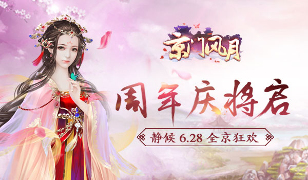 《京门风月》周年庆6.28即将开启