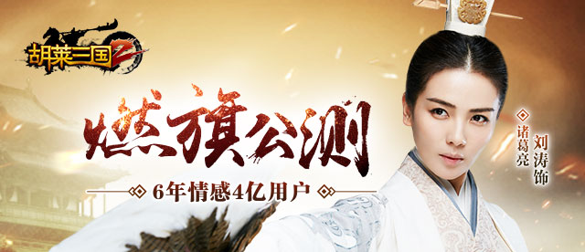 刘涛代言策略手游《胡莱三国2》今日全网燃旗公测