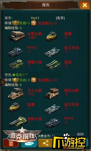 一位《坦克前线》资深玩家的坦趣历程
