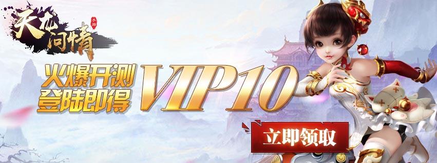 天龙问情变态无限元宝服:上线送VIP10、6666钻石、888万金币