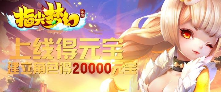 手机版无限元宝公益服《指尖梦幻》免费送VIP4、6666元宝