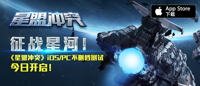 征战星河!《星盟冲突》iOS/PC不删档测试今日开启!