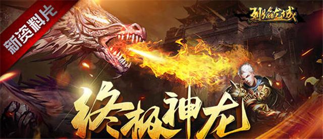 终极神龙掀血雨 《烈焰龙城》新版今日上线