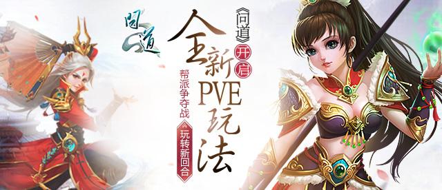 《问道》开启全新PVE玩法 帮派争夺战玩转新回合
