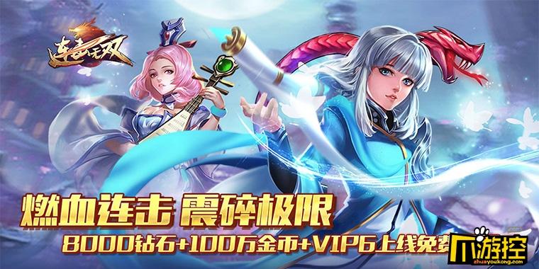 变态卡牌游戏《连击无双》上线送:VIP6、8000钻石、100W金币