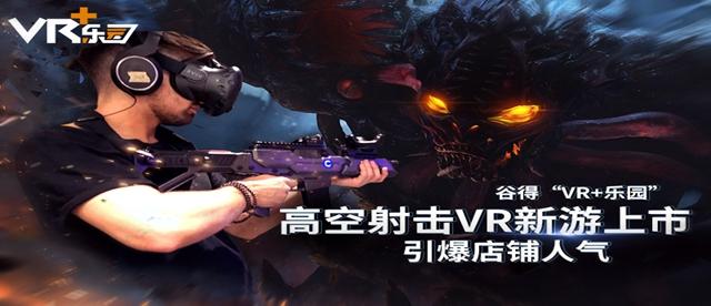 """谷得""""VR+乐园""""高空射击VR新游上市 引爆店铺人气"""