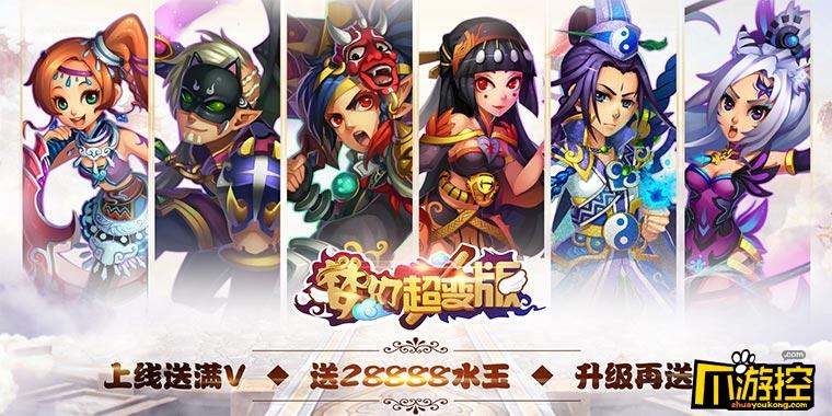 公益游戏满VIP《梦幻超级变态版》至尊VIP、28888水玉、999万银币免费送
