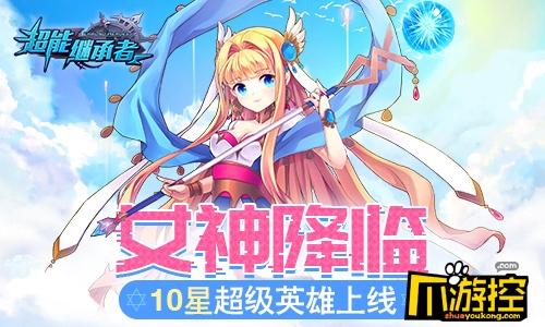 新英雄上线 《超能继承者》新春版今日开启