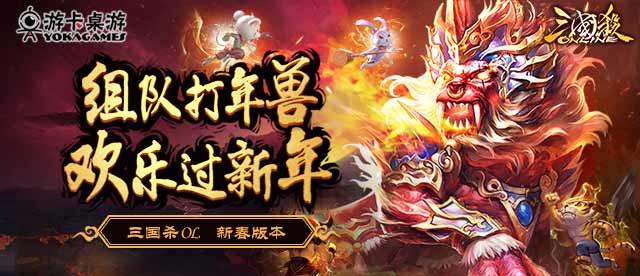 共斗新春年兽,《三国杀》全新玩法上线!