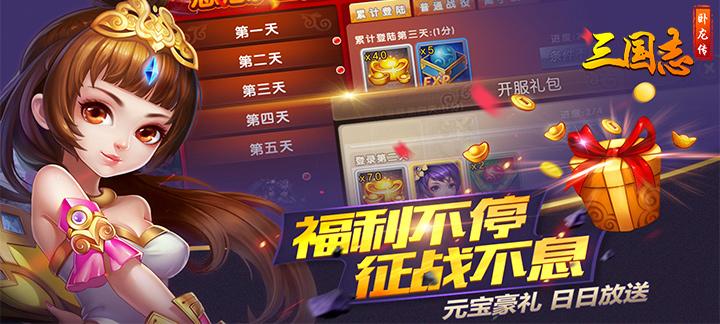 《三国志·卧龙传》变态版上线送vip6、8888元宝、神将赵云