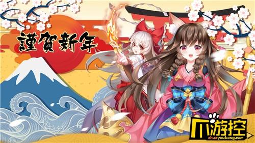 《恶灵退散》新年式神来袭,新年祭开启!