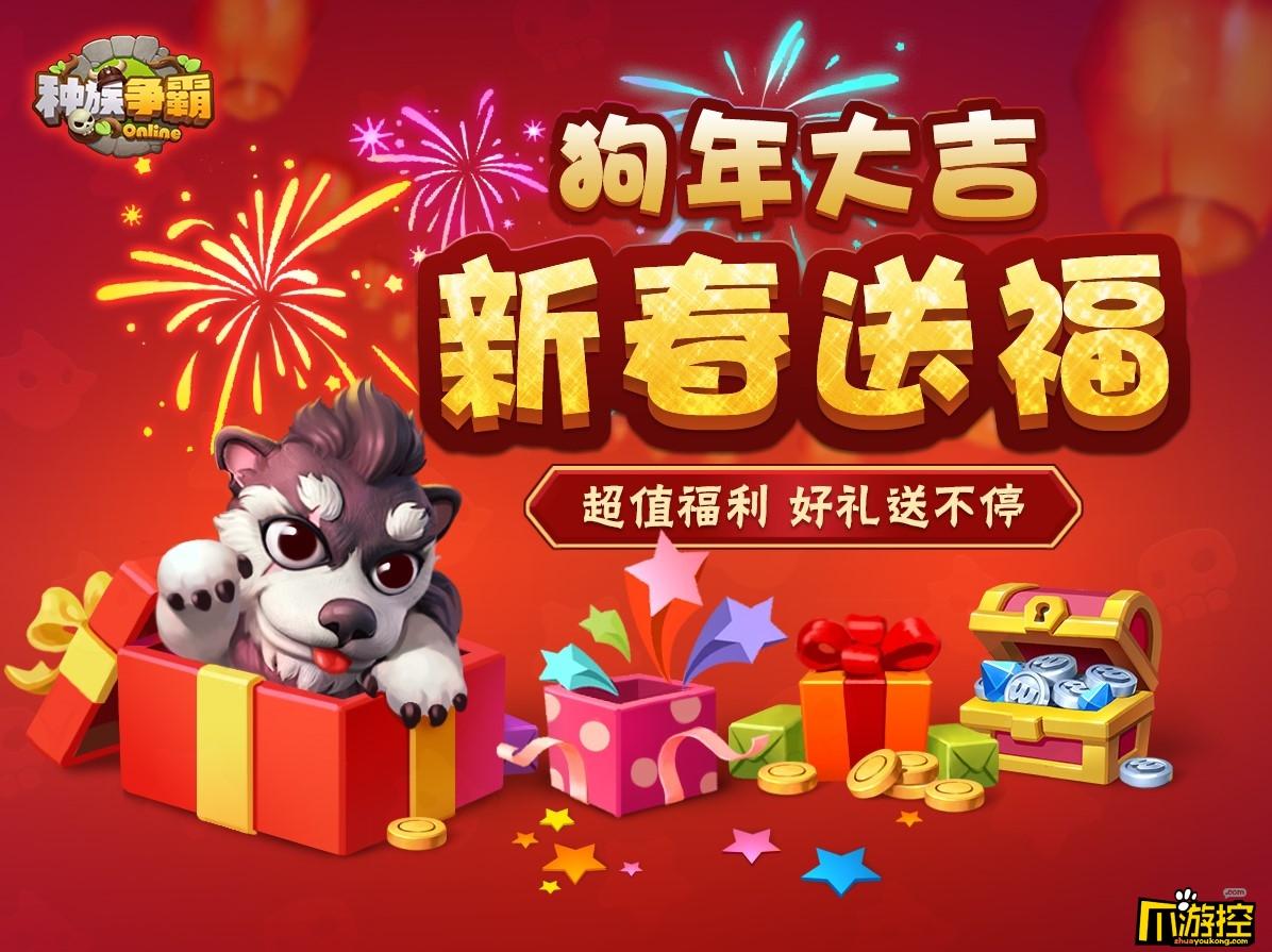 新年狂欢盛典 《种族争霸》春节福利来袭