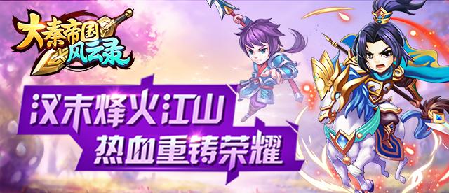 雪糕游戏《大秦帝国风云录》3月9日删档内测豪情开启