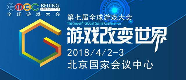 【第七届全球游戏大会】4月2号至3号即将于北京隆重召开!