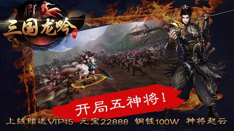 《三国龙吟传》BT版上线送VIP15、22888元宝、100万铜钱