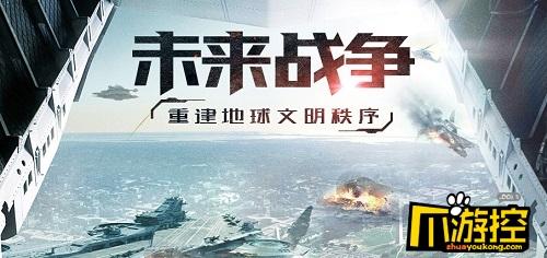 掌控世界 未来战争策略手游《重返文明》预约开启