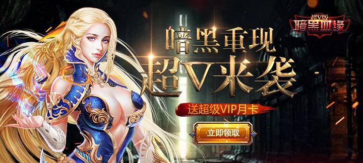 变态手游《暗黑血缘超V版》上线送超级VIP、钻石40000、金币500万