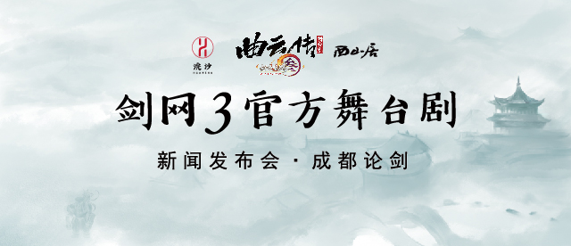 蓉城论剑 剑网3官方舞台剧正式启动