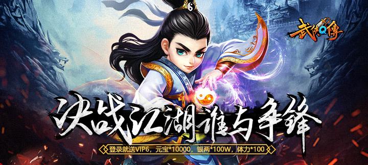 《武侠Q传》BT版手游上线送VIP6、元宝10000、银两100万