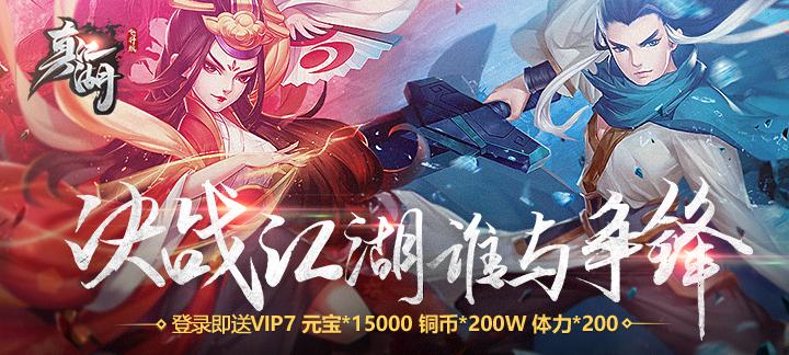 《真江湖飞升版》公益服上线送VIP7、元宝15000、铜币200万