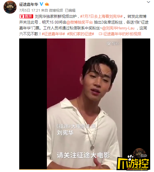 征途嘉年华倒计时一天 刘宪华独家视频引爆高潮