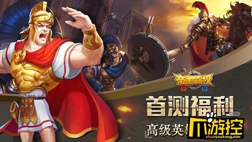 决战王座夺豪礼《帝国霸权》荣耀首测今日开启!