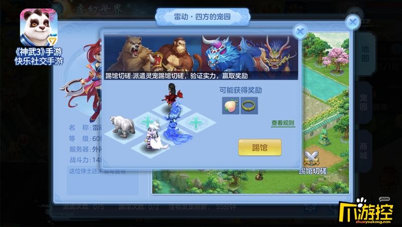 武汉城市赛即将打响!《神武3》手游虚幻斗宠玩法来袭!