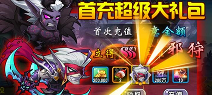 《幻世英雄至尊版》变态手游上线送超级VIP、48888钻石、100w金币