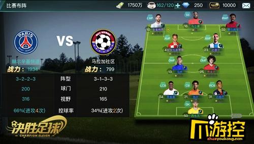 真实竞技 《决胜足球》多元社交玩法全扫描