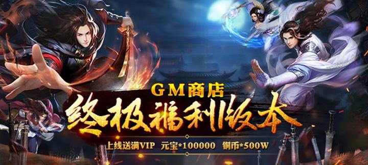 《古龙群侠传商城版》BT变态网游上线送VIP18、元宝100000、铜币500W