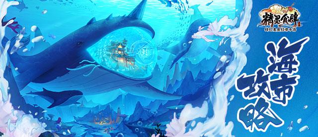 《精灵食肆》海市攻略 如何在海底夜市吃胖3斤?