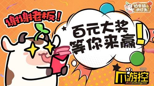 球球宠粉行动《奶牛镇的小时光》新年福利大派送