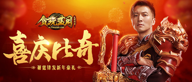 春节将近,《贪玩蓝月》谢霆锋将赠送闪现戒指大礼?!