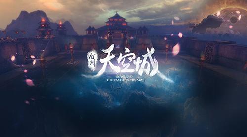 九州天空城手游世界观介绍 奇幻之旅今夏启程