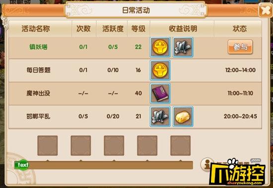 梦幻秦时变态版任务系统怎么做 梦幻秦时变态版任务系统介绍