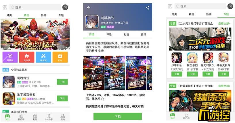 破解版游戏大全_破解版游戏排行榜_破解游戏盒子