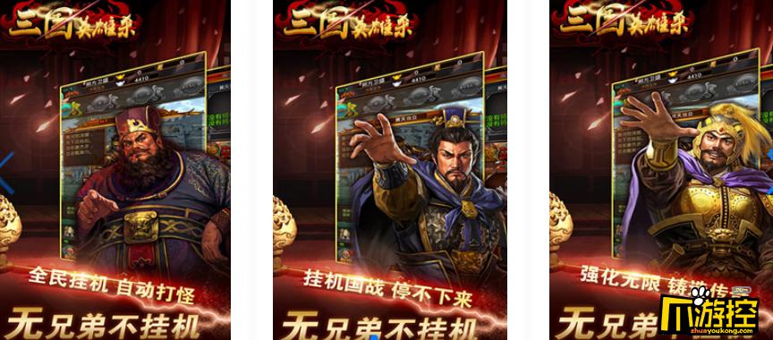 手游变态服上线满级游戏推荐_三国英雄杀变态版上线送无限元宝