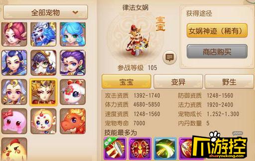 梦幻西游宠物技能彩蛋大赛怎么玩 梦幻西游宠物技能彩蛋大赛玩法介绍