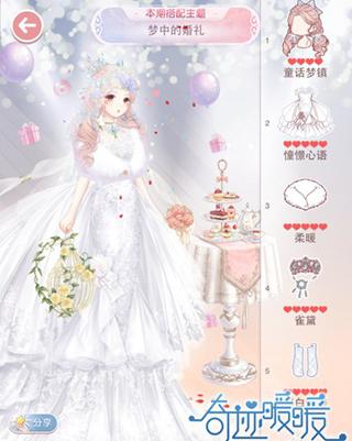 奇迹暖暖梦中的婚礼