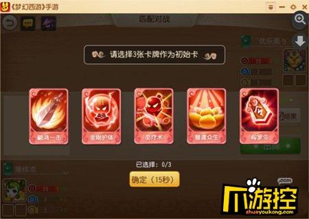 梦幻西游手游卡牌玩法攻略.jpg