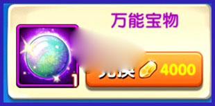 王下七武海万能宝物如何转换使用 万能宝物介绍