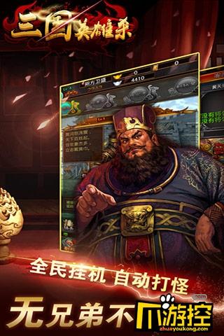 变态送元宝游戏推荐_三国英雄杀bt版私服版下载