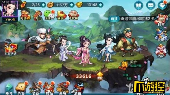 真江湖HD阵容推荐 《真江湖HD》BT版手游阵容大全
