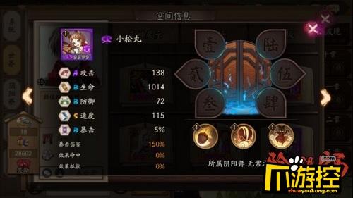 阴阳师小松丸值得买吗.jpg