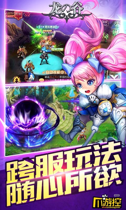 龙の谷变态版手机游戏无限元宝服 龙の谷变态版无限钻石