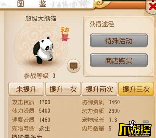 梦幻西游手游超级大熊猫技能是什么 新神兽超级大熊猫技能详解
