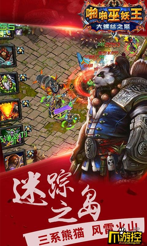 啪啪巫妖王变态版游戏下载_啪啪巫妖王变态版手机游戏