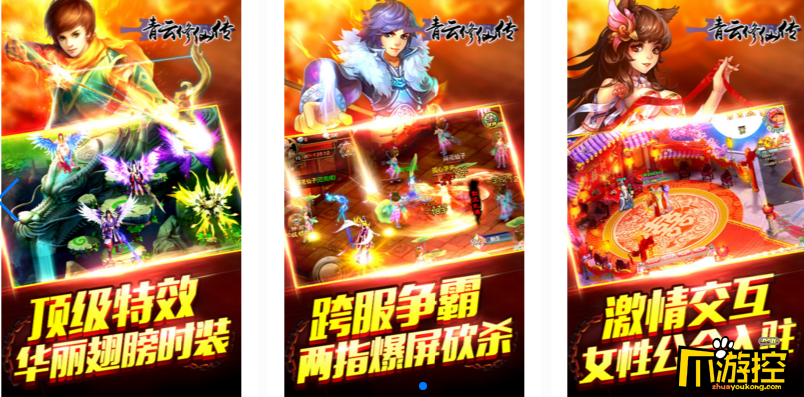 ios手机游戏公益服平台推荐_青云修仙传苹果游戏公益服