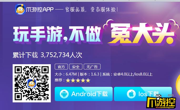 bt游戏盒子iOS_ios变态手游盒子_bt游戏盒子ios无需越狱