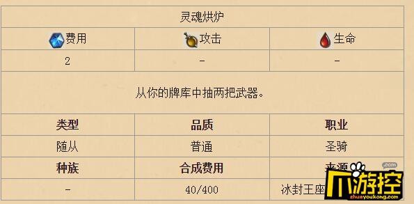 爐石傳說聖騎士新卡靈魂烘爐圖鑒 冰封王座新卡靈魂烘爐介紹2.jpg